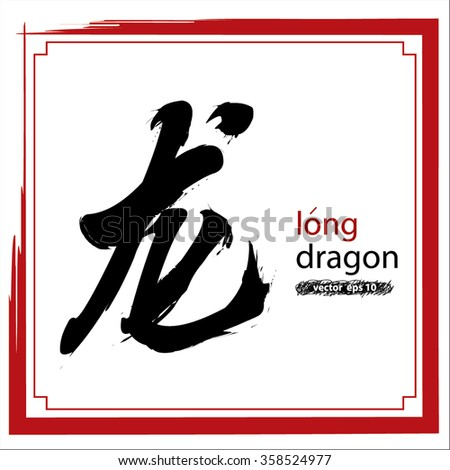 Chinese calligraphy wording with the meaning of dragon. Idea of traditional, tattoo, ancient, design, art, decoration, graphic, culture, concept, conceptual, inspiration - stock vector