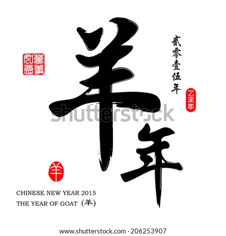 Chinese Calligraphy yang nian Translation: goat year. / Year of the Goat 2015. /Red stamps which on the attached image in wan shi ru yi Translation: Everything is going very smoothly.  - stock vector