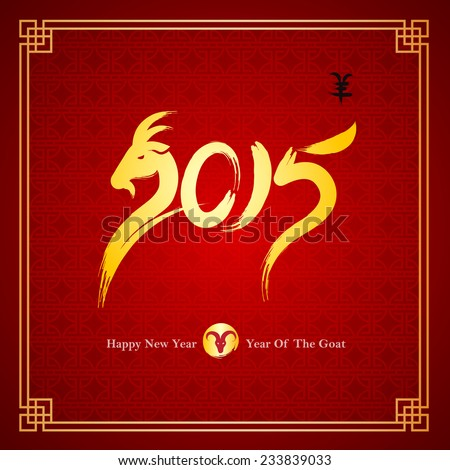 Chinese Calligraphy 2015 - Year of the Goat,vector illustration - stock vector