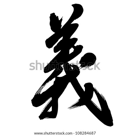 Chinese Calligraphy yi -- justice, righteousness, meaning - stock vector