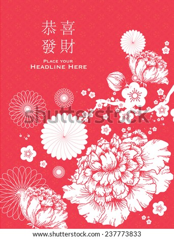 chinese flower/peony/cherry blossom background template with chinese character that reads wishing you prosperity vector/illustration - stock vector