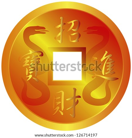 Chinese Gold Coin with Pair of Zodiac Snake and Text Wishing Bringing in Wealth and Treasure Illustration Vector - stock vector