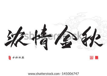 Chinese Greeting Calligraphy for Mid Autumn Festival. Translation: Lovesickness of Golden Mid Autumn - stock vector