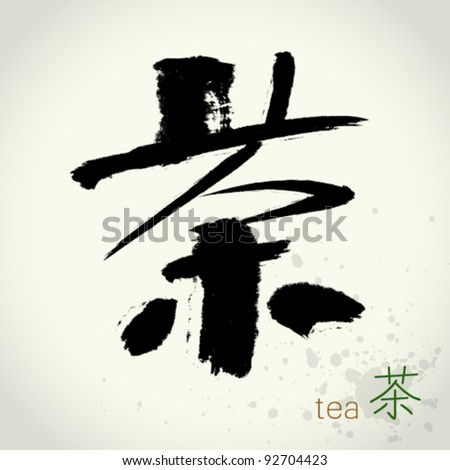 "Chinese hanzi Calligraphy ""Tea"" - stock vector"