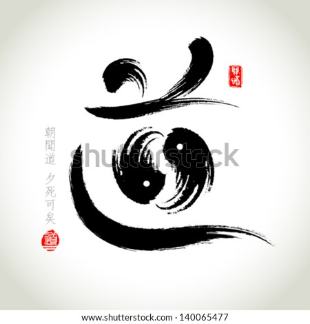 "Chinese Hanzi Penmanship Calligraphy ""principium"". As Confucius said, ""He who learns the truth in the morning may die in the evening without regret."" - stock vector"