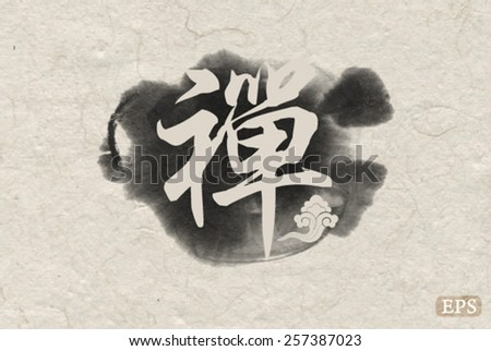 Chinese Ink on simple rice paper texture background. Translation:Zen - stock vector