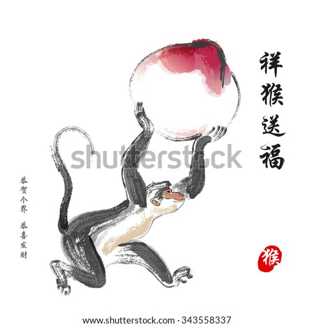 Chinese ink painting the year of monkey. Xiang ho song fu (Good fortune for the year of monkey), Gong he ge jie gong xi fa cai (Congratulations to all community with good fortune) - stock vector