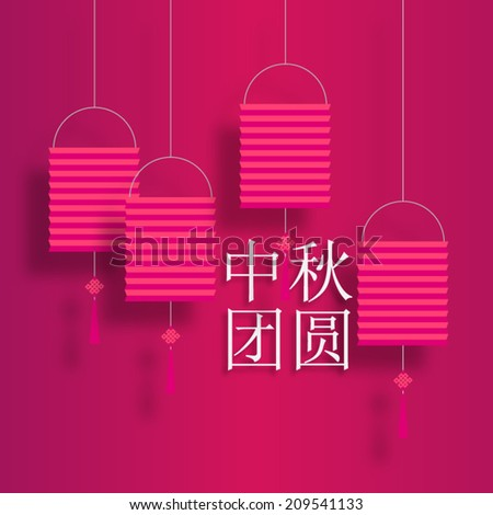 Chinese lantern mooncake festival reunion vector design  - stock vector