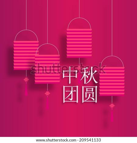 Chinese lantern mooncake festival reunion vector design  - stock vector
