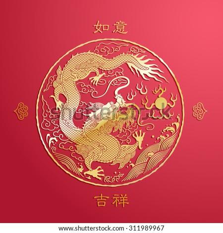 "Chinese new year background. Chinese character - "" Ru yi ji siang "" - wishful & auspicious. - stock vector"