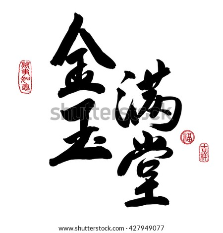 Chinese New Year Calligraphy, Translation: gold and jade fill the hall. Leftside seal translation: Good fortune & auspicious. Rightside seal translation: Everything is going very smoothly.  - stock vector