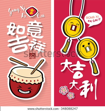 Chinese new year cards. Translation of Chinese text: Auspicious, Lucky in Everything ; Small Chinese text: Good Fortune, Auspicious - stock vector