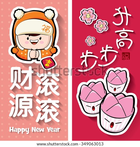 Chinese new year cards. Translation of Chinese text: Prosperity and Wealth, Wishing future successes; Small Chinese text: Good Fortune - stock vector