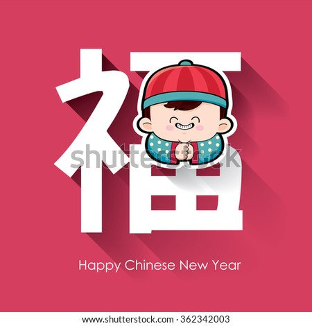 Chinese new year cards vector design with cutie cartoon. Translation of Chinese text: Good Fortune - stock vector
