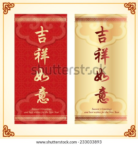 Chinese New Year couplets, decorate elements for chinese new year. Translation: All the best and good fortune - stock vector
