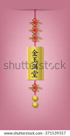 Chinese new year decoration Vector Translation of Chinese Language - Rich Money and Gold - stock vector