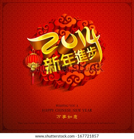 "Chinese new year design. Chinese character header "" Xin Nian Jin Bu ""  - Making progress in new year, small header "" Wan Shi Ru Yi ""  - Good luck in every thing. - stock vector"