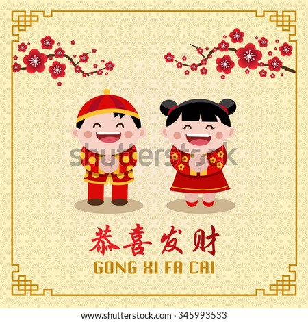 "Chinese New Year design with cartoon chinese kids in traditional chinese background. Translation "" Go Xi Fa Cai"": Wishing you prosperity and wealth. - stock vector"