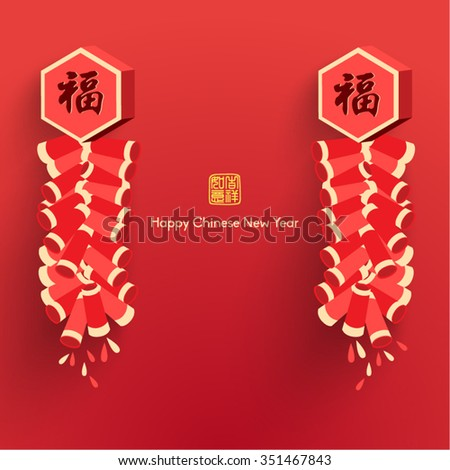 Chinese New Year Element Vector Design (Chinese Translation: Good Luck) - stock vector