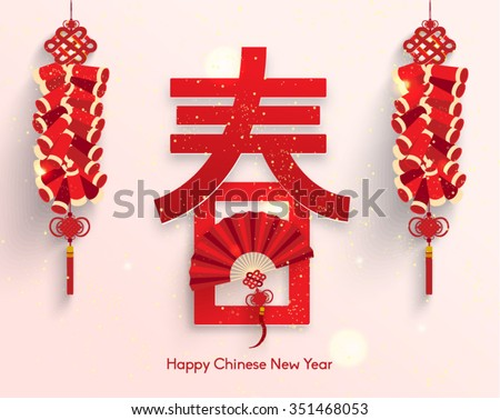 Chinese New Year Element Vector Design (Chinese Translation: New Year Spring) - stock vector