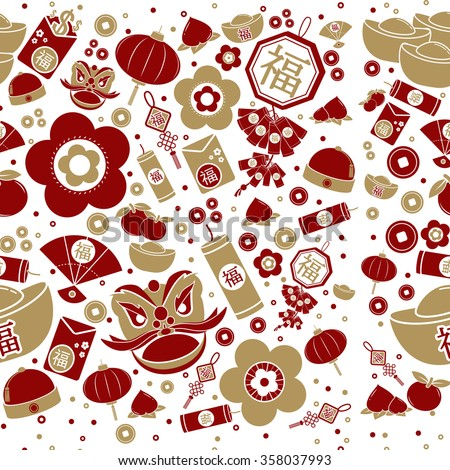 """Chinese New Year elements, with text and pattern background. and Chinese character Fu meaning """"fortune"""" or """"good luck"""" EPS10 vector file. for graphic design seamless pattern, seamless background - stock vector"""