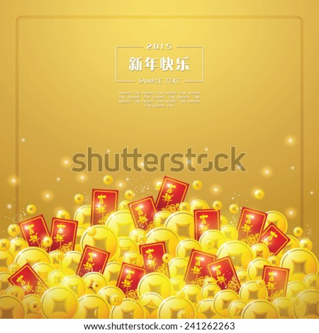 Chinese New Year golden coin and red packet background.  Translation of Calligraphy: 'Chinese New Year'. - stock vector