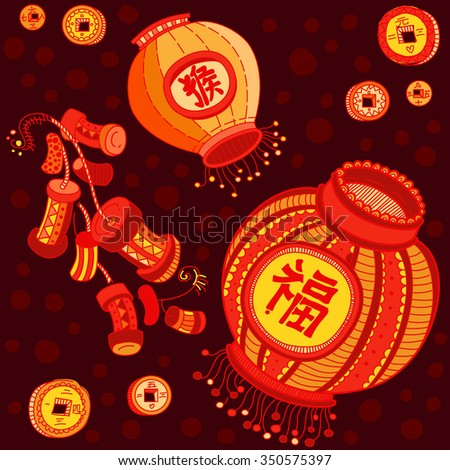 Chinese New Year graphic pattern with stylized lanterns, firecrackers and coins. Colorful on the dark background. Chinese characters: happiness, monkey. EPS10 Vector. - stock vector