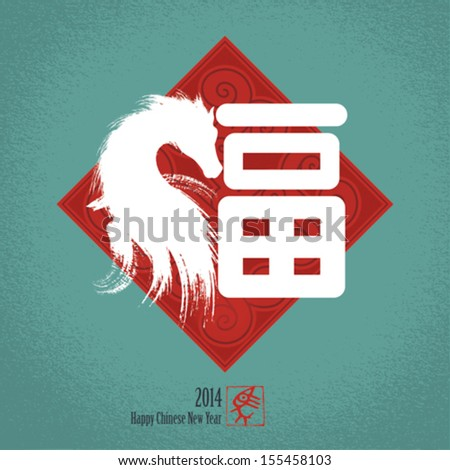 """Chinese New Year greeting card background: Chinese character for """"good fortune"""" - traditional element of China - stock vector"""