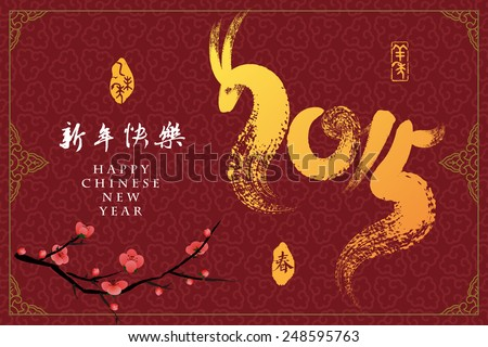 Chinese new year greeting card design with traditional style on seamless texture.  Chinese characters meaning: spring and year of goat. - stock vector