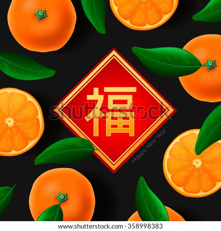 Chinese New Year greeting card, with orange mandarines background, vector illustration. Attached image Translation: Happy New Year. - stock vector