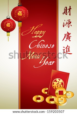 "Chinese New Year greeting - The chinese wording means ""The money/ income or the earning become more and more"" - stock vector"