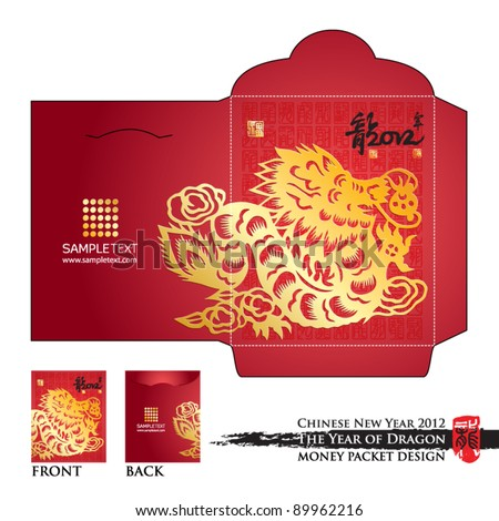 Chinese New Year Money Packet (Ang Pau) Design with Die-cut. Translation of Calligraphy: Dragon 2012 - stock vector