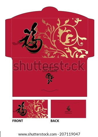 Chinese New Year Money Packet with Chinese Calligraphy - Fu - stock vector