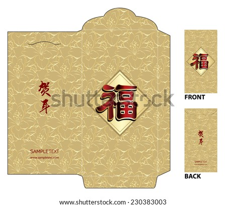 """Chinese New Year Money Packet with Chinese Calligraphy. The chinese character """"Fu"""" means - """"good fortune"""" - stock vector"""