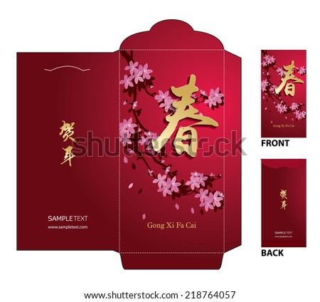 Chinese New Year Money Packets /  Chinese Calligraphy chun, Translation spring, spring season. - stock vector