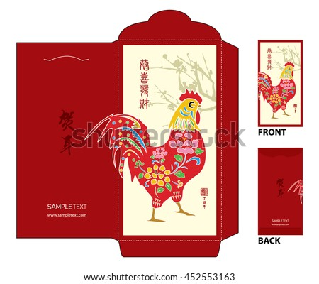 "Chinese New Year Money Red Packet (Ang Pau) Design with Die-cut. / chinese character ""Gong Xi Fa Cai"" means - May Prosperity Be With You. - stock vector"