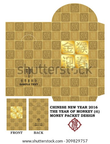 Chinese New Year Money Red Packet (Ang Pau) Design with Die-cut. ( Chinese year of Monkey Translation of Calligraphy: Golden Monkey Spring   - stock vector