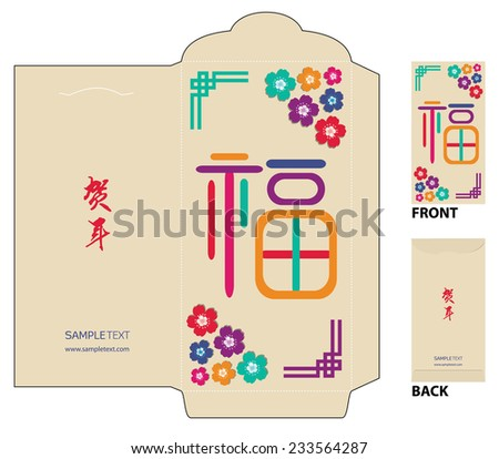 "Chinese New Year Money Red Packet (Ang Pau) Design with Die-cut. The chinese character ""Fu"" means - ""good fortune"" - stock vector"