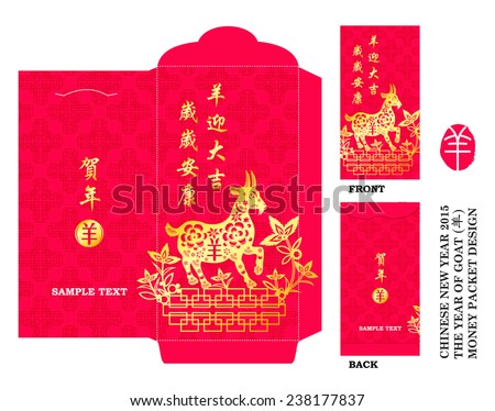 Chinese New Year Money Red Packet (Ang Pau) Design with Die-cut. Translation of Calligraphy: Auspicious Goat year safely and smoothly  - stock vector