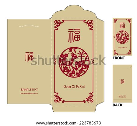 "Chinese New Year Money Red Packet (Ang Pau) Design with Die-cut. Translation of Calligraphy: Fu for ""good fortune"" ( Chinese year of Goat by traditional chinese paper cut arts design ) - stock vector"