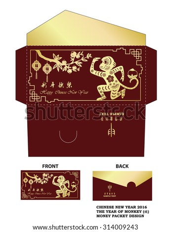 Chinese New Year Money Red Packet Design with Die-cut. / Chinese New Year Money Packets with Chinese zodiac: monkey paper cut design text translation: Happy New Year  - stock vector
