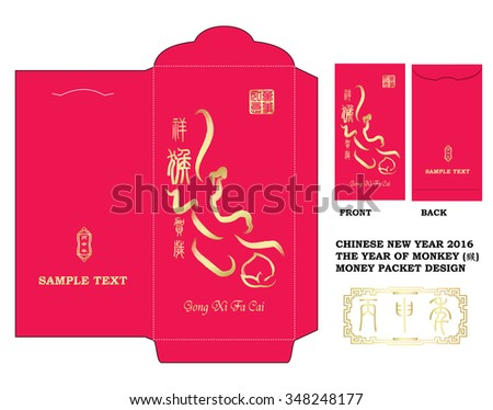 Chinese New Year Money Red Packet Design with Die-cut. / Chinese New Year Money Packets with Chinese zodiac Monkey, text translation: fortune Monkey congratulate new year  - stock vector