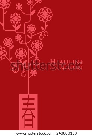 Chinese New Year of the Goat 2015 /Greeting Card with cherry blossom /Vector art of abstract festival background - stock vector