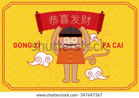 chinese new year of the monkey template with chinese characters that reads wishing you prosperity vector/illustration - stock vector