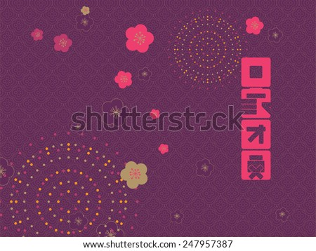 Chinese New Year Pattern. Translation: Go Home and Reunite - stock vector