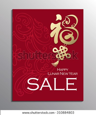 """Chinese New Year sale design template / Chinese calligraphy Translation: """"good fortune"""" / Year of the Monkey 2016. - stock vector"""