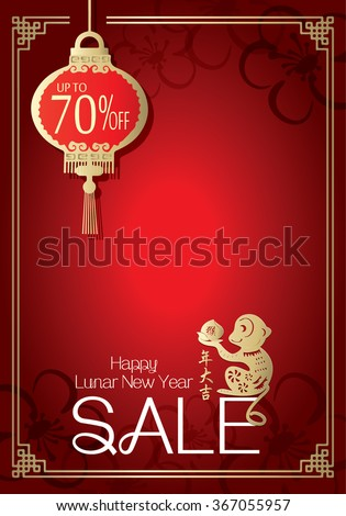 Chinese New Year sale design template / Chinese zodiac: monkey Chinese paper cut arts / Chinese wording translation: Chinese wording translation:2016 year of the monkey - stock vector