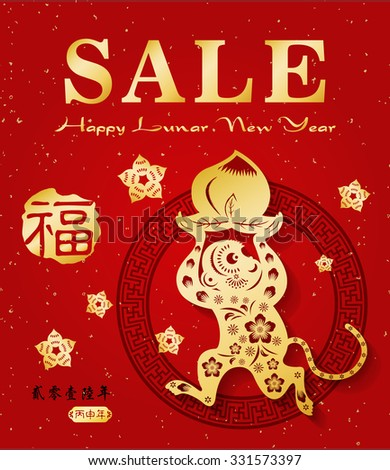 Chinese New Year sale design template / Chinese zodiac: monkey. / Chinese wording translation:2016 year of the monkey  - stock vector
