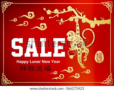 """Chinese New Year sale design template / Chinese zodiac: monkey Chinese wording translation """"Good fortune for the year of monkey""""  - stock vector"""