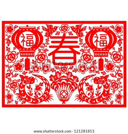 Chinese New Year Snake - stock vector
